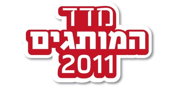 לוגו מדד המותגים 2011 / צלם: יחצ